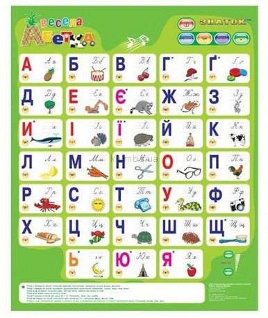 Детская игрушка Знаток Говорящая азбука  (украинский язык)