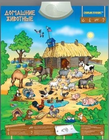 Детская игрушка Знаток Звуковой плакат  Домашние животные