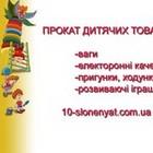 Центр прокату дитячих товарів 10 СЛОНЕНЯТ!!!