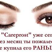 Карепрост (Careprost)- средство для роста ресниц !!!!!!