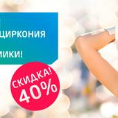 Акция !Стоматология в Киеве!