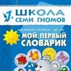 Школа семи гномов - 360 грн  Спешите купить!!!