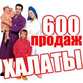 Турецкий махровый халат для мужчин. 600 продаж на кидстафе. Халат - лучший подарок.