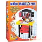 Игровой набор Limo Toy M 0447/5606 моя мастерская