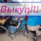 Срочный ВЫКУП Вашей коляски      Только Киев