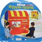 """Детская палатка """"Почта - Супермаркет"""" в сумке (Арт.8063)"""