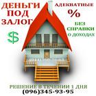 Деньги под залог Частный инвестор Под залог недвижимости