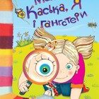 Кумедна оповідь - Книга  Мама, Каська, я і гангстери