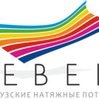 Натяжные потолки «Nebeli»: все цвета в наличии, без аванса!!!