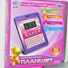 Планшет детский обучающий русско-английский