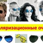Качественные стильные поляризационные очки ночного виденья