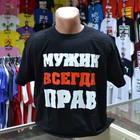 Мужские футболки с надписями  разные размеры и модели