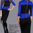 Платья Леди размер от 42 по 56