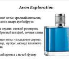 Avon Exploration туалетная вода 75 ml