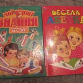 книжечки детские