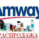 Amway амвей эмвей цены со склада