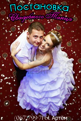 Постановка свадебного первого танца молодоженов. кременчуг фото №1