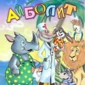 Чуковский - сказки картонки (11 сказок)