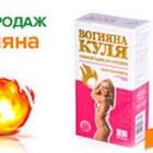 Вогняна Куля для похудения, сжигание жира в Киеве