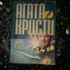 Книги, мировой бестселлер Агата Кристи «Смерть в облаках»