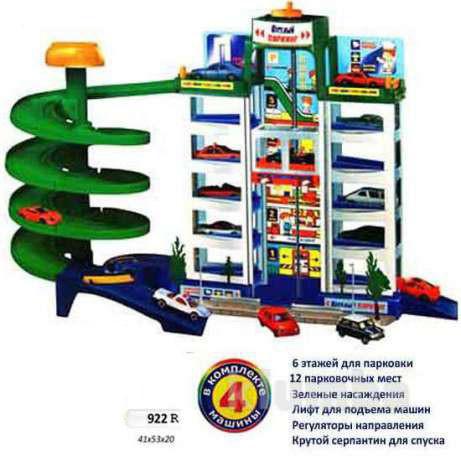 Парковка 922. игрушка гараж. + 4 машинки! фото №1