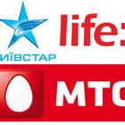 Золотые номера МТС Киевстар Лайф (Под номер авто. Для рекламы)