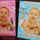Детские фотоальбомы для фото и записей о малыше (2 вида)