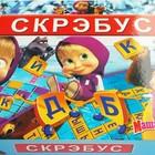 Настольная развивающая игра Scrabble/Скрабл Маша и медведь
