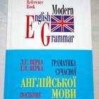 Верба - Граматика сучасної англійської мови