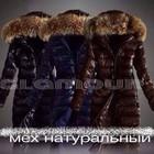Зимняя Куртка Монклер 3 цвета  № 424 Кэт