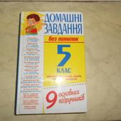 ГДЗ 5 клас, укр. мова, домашні завдання без помилок,  Укрпочта +8 грн