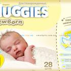 Подгузники Huggies Elite Soft Newborn 1 (27 шт) до 5 кг