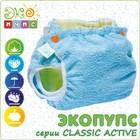 Многоразовый подгузник Экопупс Classic Aктиве, комплект , 15+ кг