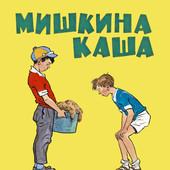 Николай Носов: Мишкина каша. Акция!