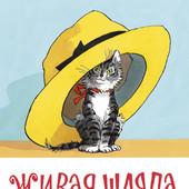 Николай Носов: Живая шляпа.