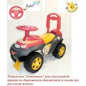 Автошка толокар 3458