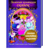 Книга с наклейками  Оле-Лукойе, Стойкий оловянный солдатик, Новый наряд короля