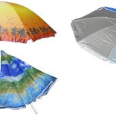 Зонт пляжный, торговый с напылением, для отдыха на природе 1,8 м