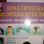 Практическая Энциклопедия Православной молодой Мамы