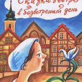 Софья Прокофьева: Сказка о ветре в безветренный день