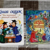 Две книги сказок