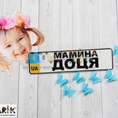 Номерной знак на коляску Мамина доця