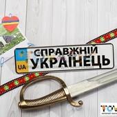 Номерной знак на коляску Справжній українець