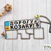 Номерной знак на коляску Дорогу козаку