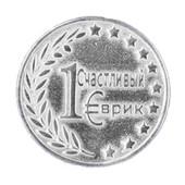 Монетка сувенир Счастливый еврик  серебряная