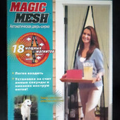 "Москитная сетка на магнитах ""Magic Mesh"" Размер 210х100 см (Меджик меш)"