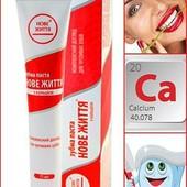 Зубная паста с Кальцием ( не мятная, не ментоловая)