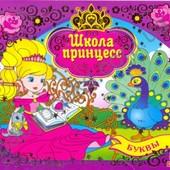 Прописи Школа принцесс. Буквы + раскраска + задания