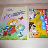 Развивающие книги для 5-7 лет