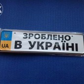 Патриотический номерной знак на детские коляски